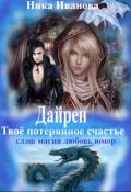 """Обложка книги """"Дайрен. Твоё потерянное счастье (мир Элайна-3)"""""""
