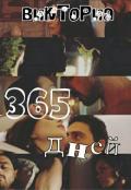 "Обложка книги ""365 дней """