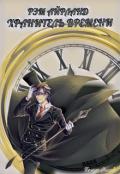"""Обложка книги """"Рэм Айрланд. Хранитель Времени."""""""