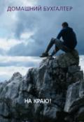 """Обложка книги """"На краю!"""""""