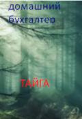 """Обложка книги """"Тайга"""""""