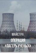 """Обложка книги """"Операция """"Лагерь Ученых"""""""""""