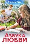 """Обложка книги """"Азбука любви"""""""