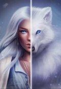 """Обложка книги """"Серебряная волчица"""""""