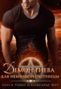 """Обложка книги """"Демон гнева для невинной охотницы"""""""