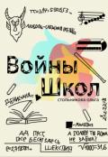 """Обложка книги """"Войны школ """""""