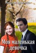 """Обложка книги """"Моя маленькая девочка"""""""