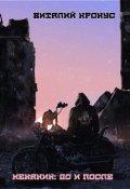 """Обложка книги """"Механик: До и после"""""""