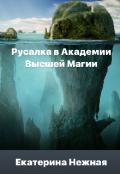 """Обложка книги """"Русалка в высшей академии магии"""""""