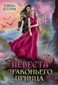 """Обложка книги """"Невеста драконьего принца"""""""