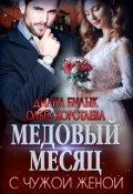 """Обложка книги """"Медовый месяц с чужой женой"""""""