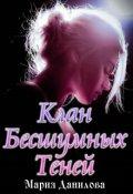 """Обложка книги """"Клан бесшумных теней"""""""