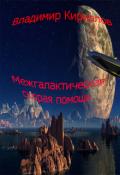 """Обложка книги """"Межгалактическая скорая помощь"""""""
