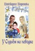 """Обложка книги """"У судьбы на поводке"""""""