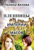 """Обложка книги """"Пленницы империи магов"""""""