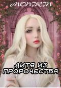 """Обложка книги """"Дитя из пророчества """""""