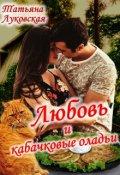 """Обложка книги """"Любовь и кабачковые оладьи """""""