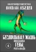 """Обложка книги """"Беспокойная жизнь попаданца Гены, рептилоида 6"""""""