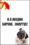 "Обложка книги ""Карпов, золотце!"""