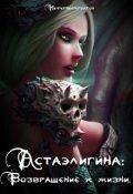 """Обложка книги """"Астаэлигина: Возвращение к жизни"""""""