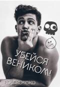 """Обложка книги """"Убейся веником!"""""""