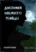 """Обложка книги """"Дневники Наёмного убийцы. Полукровка"""""""
