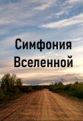 """Обложка книги """"Симфония Вселенной"""""""