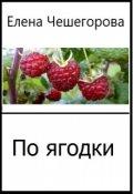 """Обложка книги """"По ягодки"""""""