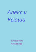 """Обложка книги """"Алекс и Ксюша"""""""