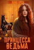 """Обложка книги """"Принцесса Ведьма"""""""