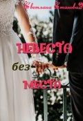"""Обложка книги """"Невеста без места"""""""