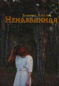 """Обложка книги """"Неназванная"""""""