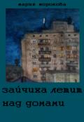 """Обложка книги """"Зайчиха летит над домами"""""""