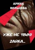 """Обложка книги """"Уже не твоя Зайка"""""""