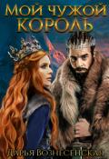 """Обложка книги """"Мой чужой король"""""""