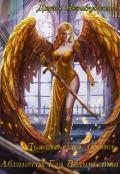 """Обложка книги """"Дьявольская любовь.Абханесса Его Величества"""""""