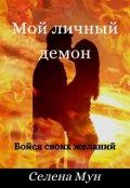 """Обложка книги """"Мой личный демон"""""""