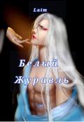 """Обложка книги """"Белый Журавль"""""""