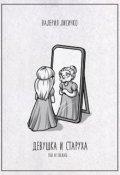 """Обложка книги """"Девушка и Старуха"""""""