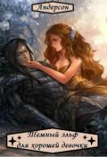 """Обложка книги """"Темный эльф для хорошей девочки"""""""