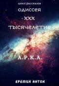 "Обложка книги ""А.Р.К.А. - 2085 год."""