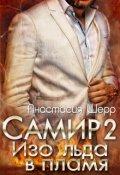 """Обложка книги """"Самир 2. Изо льда в пламя"""""""