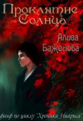 """Обложка книги """"Проклятие Солнца"""""""