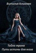"""Обложка книги """"Тайна трона. Путь истины для мага."""""""
