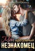 """Обложка книги """"Мой идеальный незнакомец"""""""