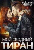 """Обложка книги """"Мой сводный тиран"""""""