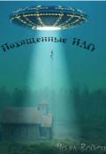 """Обложка книги """"Похищенные Нло"""""""