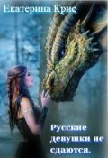 """Обложка книги """"Русские девушки не сдаются. Или как поднять давление богам!"""""""
