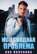 """Обложка книги """"Моя сводная проблема"""""""