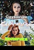 "Обложка книги ""Одуванчик и Колючка """